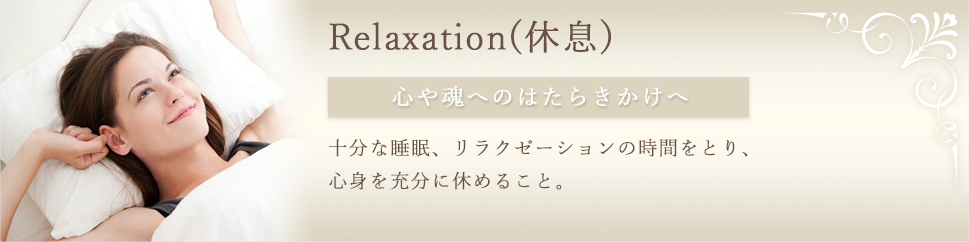 Relaxation(休息)