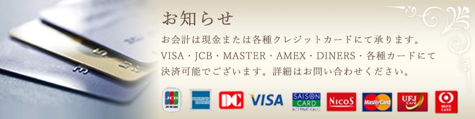 お会計は現金または各種クレジットカードにて承ります。
