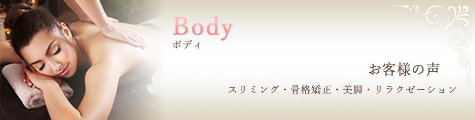 ボディ・スリミング・骨格矯正・美脚・リラクゼーション