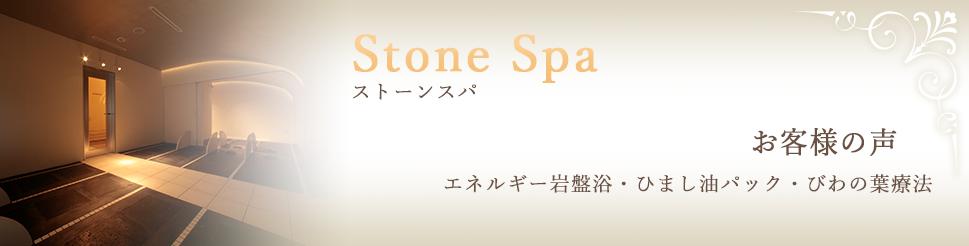 ストーンスパ・エネルギー岩盤浴・ひまし油パック・びわの葉療法