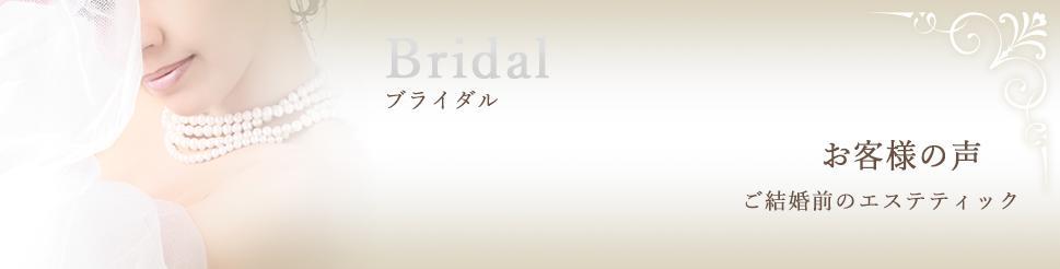 ブライダル・ご結婚前のエステティック
